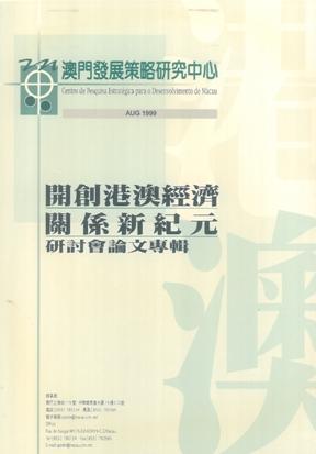 02-開創港澳經濟關係新紀元-研討會論文專輯 1