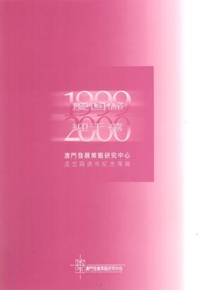 03-慶回歸迎千禧-發策成立兩週年紀念專輯 1