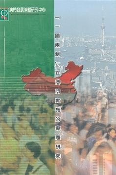 04-一國兩制在澳門實施的專題研究 1