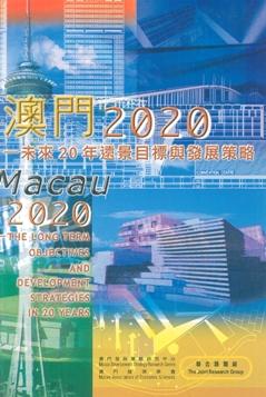 06-澳門2020-未來20年遠景目標與發展策略 1