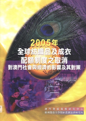 07-2005年全球紡織品及成本配額制度之取消對澳門社會與經濟的影響及其對策 1
