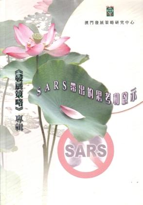 12-SARS帶出的思考和啟示 1