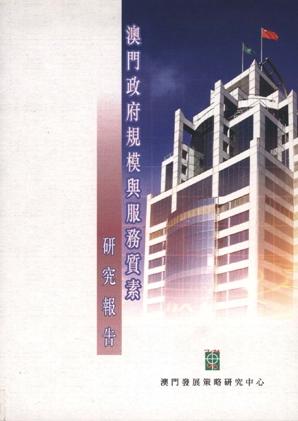 13-澳門政府規模與服務質素研究報告 1