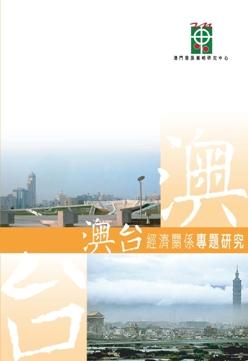 14-澳台經濟關係專題研究 1