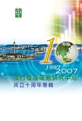 17-澳門發展策略研究中心成立十週年專輯