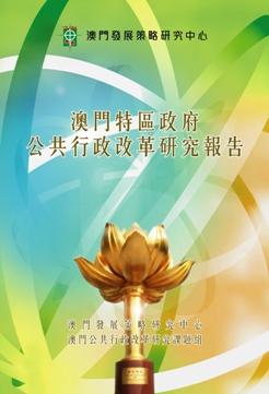 21-澳門政府公共行政改革研究報告