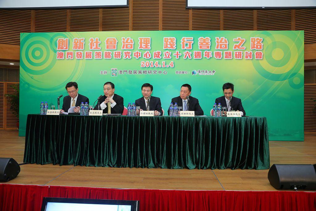 澳門發展策略研究中心成立十六週年專題研討會