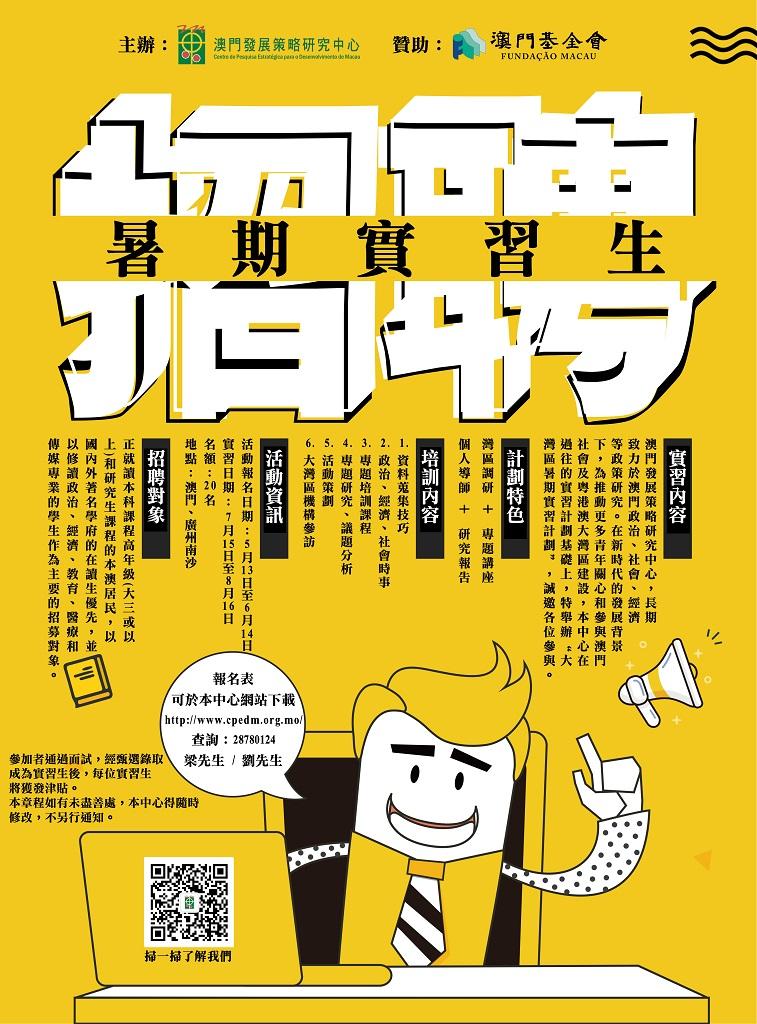 2019年暑期實習生計劃-海報
