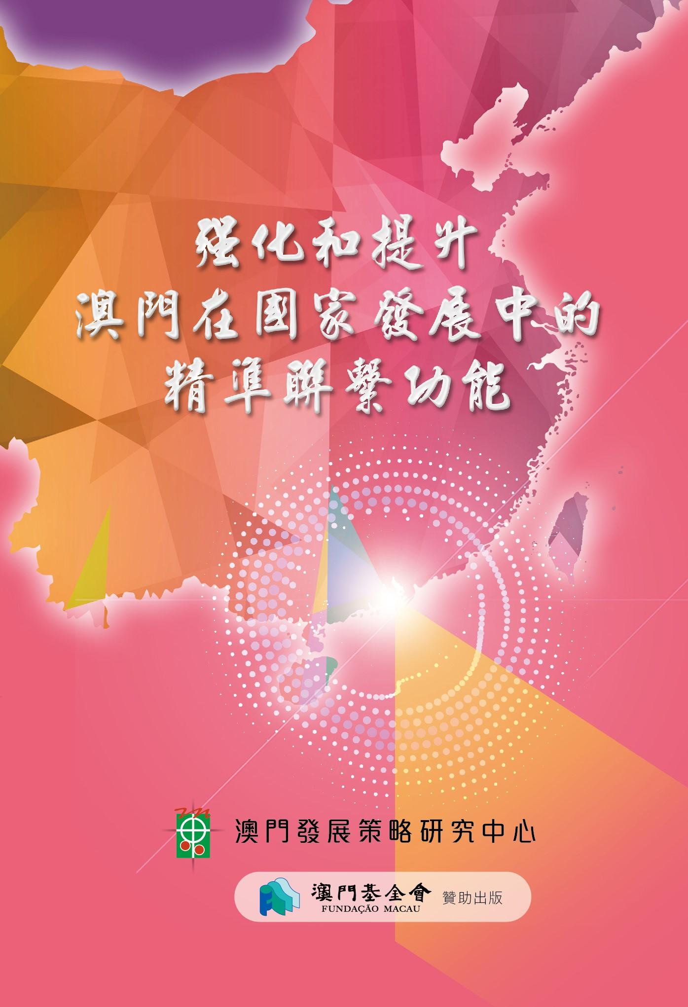 強化和提升澳門在國家發展中的精準聯繫功能