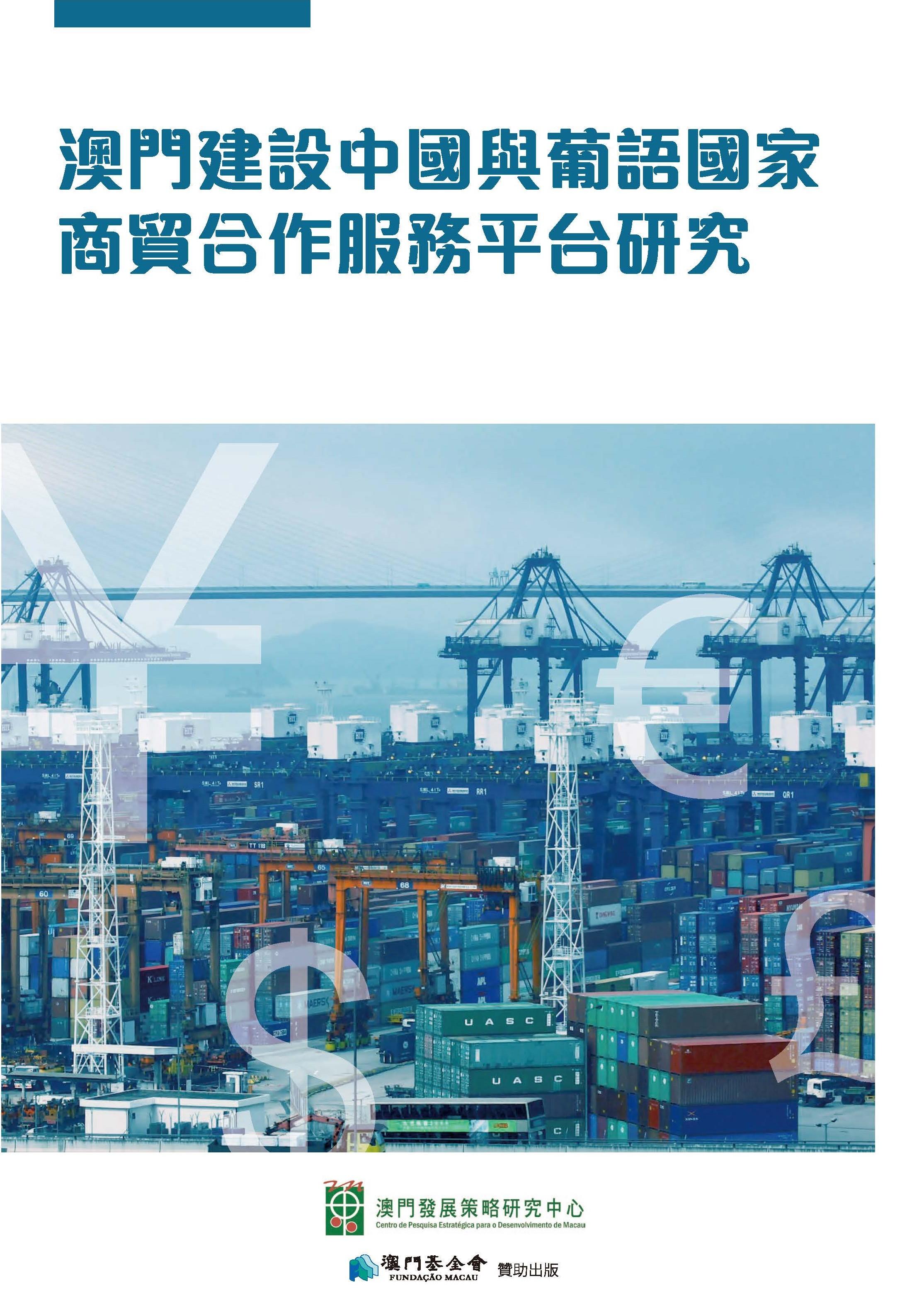 澳門建設中國與葡語國家商貿合作服務平台研究